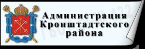 Администрация Кронштадта