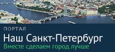 Наш Санкт-Петербург
